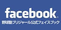 野球塾ブリジャール公式フェイスブック