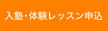 入塾・体験レッスンのお申込み