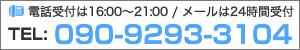 電話090-9293-3104