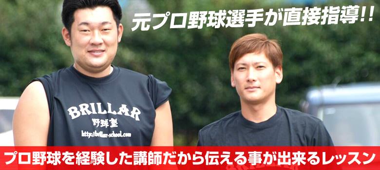 元プロ野球選手が直接指導!!